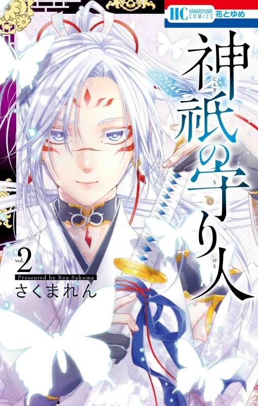 【コミック】神祇の守り人(2)