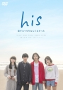【DVD】TV his ~恋するつもりなんてなかった~の画像