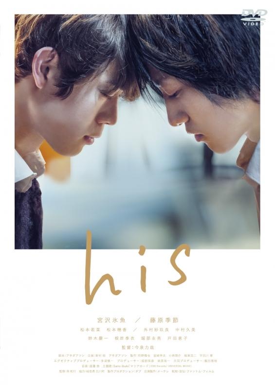 【DVD】映画 his