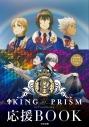 【その他(書籍)】KING OF PRISM by PrettyRhythm 応援BOOKの画像
