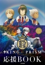 【その他(書籍)】KING OF PRISM by PrettyRhythm 応援BOOKの画像