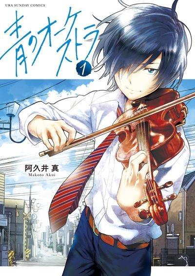【コミック】青のオーケストラ(1)