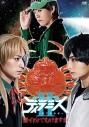 【DVD】舞台 宇宙戦艦ティラミスII ~蟹・自分でむけますか~の画像