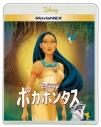 【Blu-ray】映画 ポカホンタス MovieNEXの画像