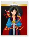 【Blu-ray】映画 ムーラン MovieNEXの画像
