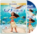 【Blu-ray】映画 モアナと伝説の海 MovieNEXの画像
