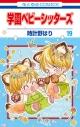 【コミック】学園ベビーシッターズ(19)の画像
