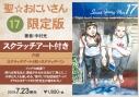 【コミック】聖☆おにいさん(17) 限定版の画像