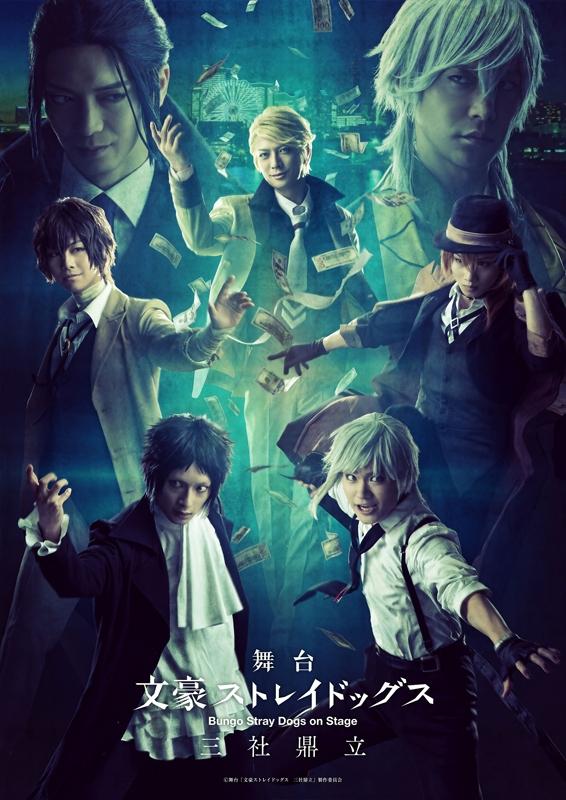 【Blu-ray】舞台 文豪ストレイドッグス 三社鼎立