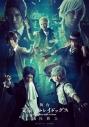【Blu-ray】舞台 文豪ストレイドッグス 三社鼎立の画像