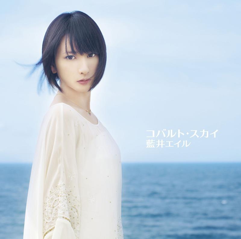【マキシシングル】藍井エイル/コバルト・スカイ 通常盤