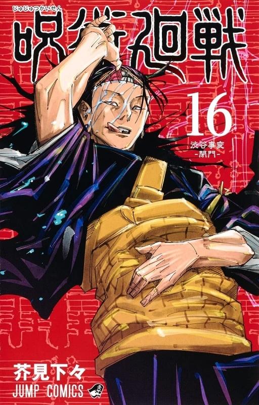 【コミック】呪術廻戦(16)