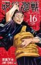 【コミック】呪術廻戦(16)の画像