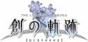 【PS4】英雄伝説 創の軌跡 PlatinumマイスターBOX アニメイトオンライン限定セットの画像