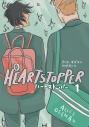 【コミック】HEARTSTOPPER ハートストッパー(1)の画像