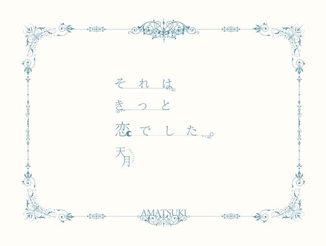 【アルバム】天月-あまつき-/それはきっと恋でした。 ラブレター盤