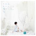 【アルバム】天月-あまつき-/それはきっと恋でした。 初回限定盤の画像