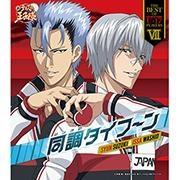 【キャラクターソング】TV 新テニスの王子様 THE BEST OF U-17 PLAYERS VII SYUN SUZUKI & ISSA WASHIO