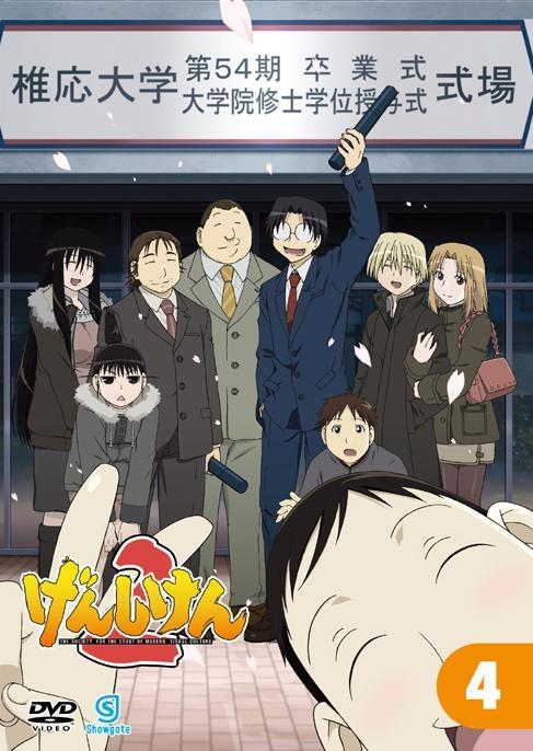 【DVD】TV げんしけん2 4