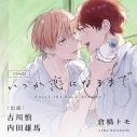 【ドラマCD】いつか恋になるまで アニメイト限定盤の画像