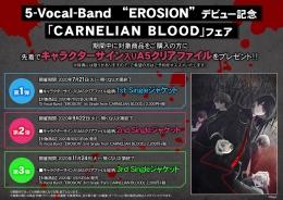 "5-Vocal-Band ""EROSION"" デビュー記念「CARNELIAN BLOOD」フェア画像"