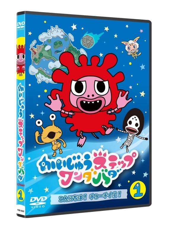 【DVD】TV かいじゅうステップ ワンダバダ Vol.1 こんにちは!チョーチイ星!