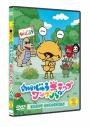 【DVD】TV かいじゅうステップ ワンダバダ Vol.2 おねがい!かいじゅうやさん!の画像