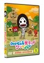 【DVD】TV かいじゅうステップ ワンダバダ Vol.3 はじまるよ!かいじゅうまつり!の画像
