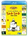 【Blu-ray】ジブリがいっぱいSPECIAL ショートショート 1992-2016の画像