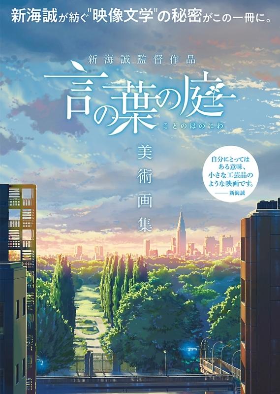 【画集】新海誠監督作品 言の葉の庭 美術画集