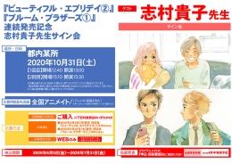 『ビューティフル・エブリデイ②』『ブルーム・ブラザーズ①』連続発売記念 志村貴子先生サイン会画像