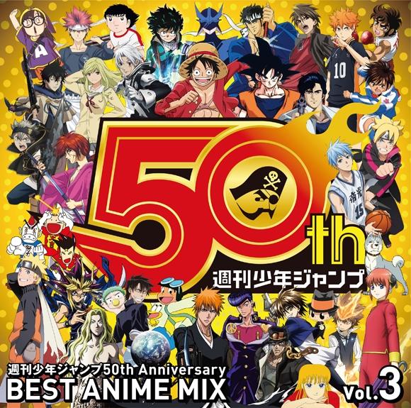 【アルバム】週刊少年ジャンプ50th Anniversary BEST ANIME MIX vol.3