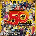 【アルバム】週刊少年ジャンプ50th Anniversary BEST ANIME MIX vol.3の画像
