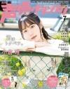 【雑誌】声優グランプリ 2020年7月号の画像