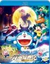 【Blu-ray】映画ドラえもん のび太の月面探査記 通常版の画像