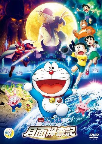 【DVD】映画ドラえもん のび太の月面探査記 通常版
