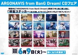 「ARGONAVIS from BanG Dream!」CDフェア画像