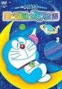 【DVD】NEW TV版ドラえもんスペシャル 月と惑星のSF物語の画像