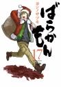 【コミック】ばらかもん(17) 初回限定特装版の画像