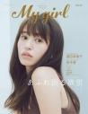 """【雑誌】My Girl vol.27""""VOICE ACTRESS EDITION""""の画像"""