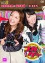 【DVD】つれゲーVol.8 加藤英美里&福原香織×SIRENの画像