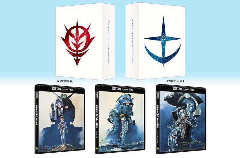 【Blu-ray】機動戦士ガンダム 劇場版三部作 4KリマスターBOX 特装限定版