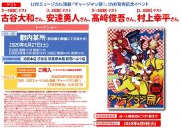 LIVEミュージカル演劇『チャージマン研!』DVD発売記念イベント画像