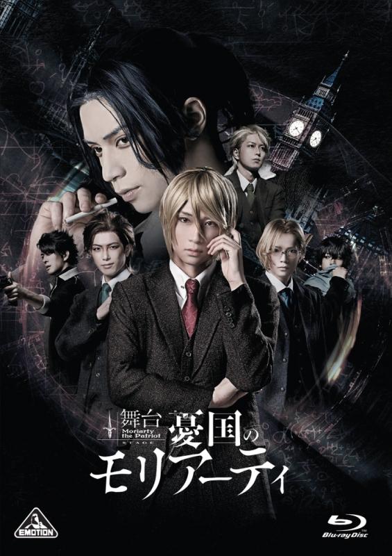【Blu-ray】舞台 憂国のモリアーティ