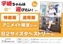 【コミック】宇崎ちゃんは遊びたい!(5) 通常版 アニメイト限定セット【B2サイズタペストリー付き】の画像