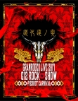 【Blu-ray】GRANRODEO/GRANRODEO LIVE 2017 G12 ROCK☆SHOW 道化達ノ宴/LIVE 2017 G7 ROCK☆SHOW 忘れ歌を、届けにきました。