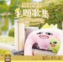 【アルバム】TV 江口拓也の俺癒&西山宏太朗の健僕 主題歌集の画像
