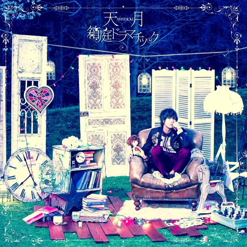 【アルバム】天月-あまつき-/箱庭ドラマチック 通常盤