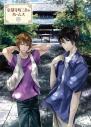 【Blu-ray】TV 京都寺町三条のホームズ 第2巻の画像
