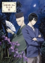 【DVD】TV 京都寺町三条のホームズ 第4巻の画像
